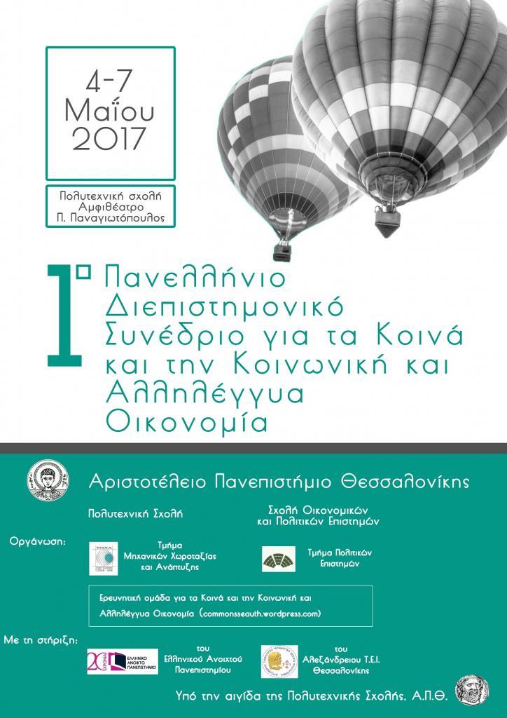1ο Πανελλήνιο Διεπιστημονικό Συνέδριο  για τα Κοινά και την Κοινωνική και Αλληλέγγυα Οικονομία