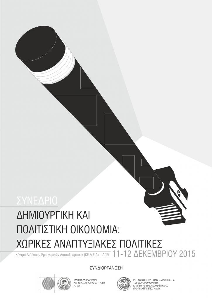 Συνέδριο «Δημιουργική και Πολιτιστική Οικονομία: Χωρικές Αναπτυξιακές Πολιτικές»