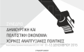 Θεσσαλονίκη 11-12 Δεκεμβρίου 2015